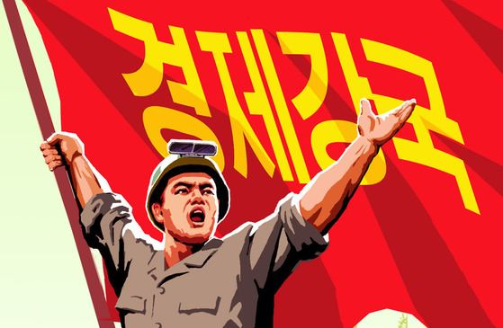 North Korean poster proclaiming an economically powerful country.