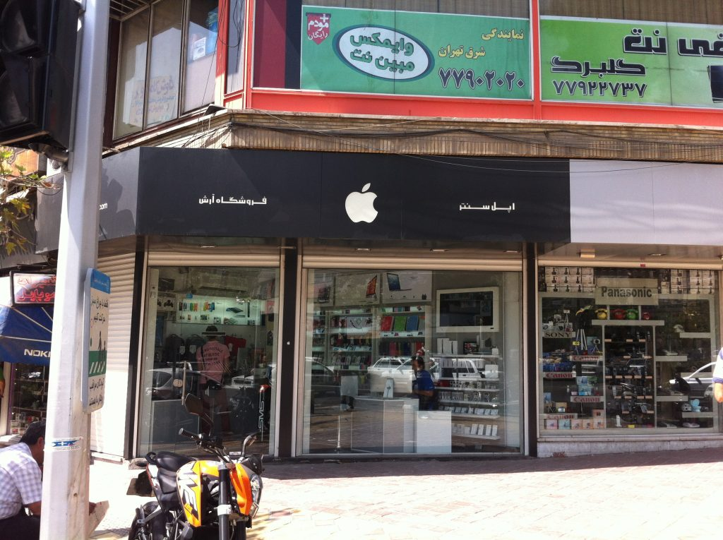 Apple_Store_in_Iran