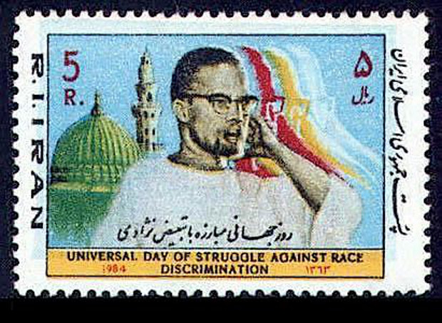 mx iran stamp